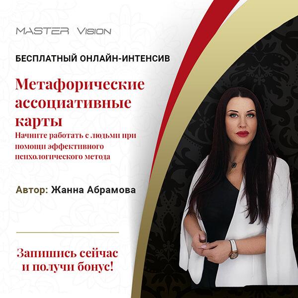 МАК-6. Жанна Абрамова