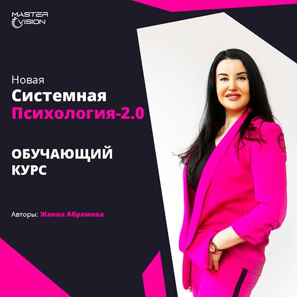 Новая системная психология. Жанна Абрамова