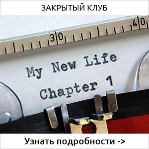 Закрытый клуб «MyNewLife_club»