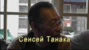 Самонастройка Танака-Сан