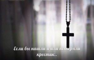 Если вы нашли или потеряли крестик
