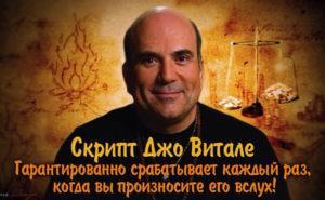 Cкрипт Джо Витале