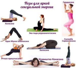 Упражнения для высвобождения Женской сексуальной энергии