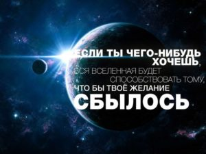 Не будем бесить Вселенную