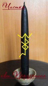 Ритуал Три свечи (Чистка)