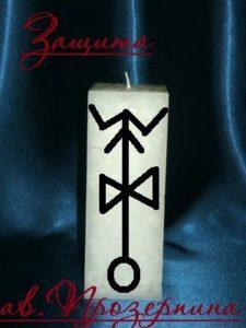 Ритуал Три свечи (Защита)