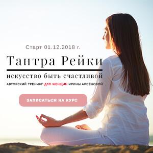 Тантра Рейки - искусство быть счастливой